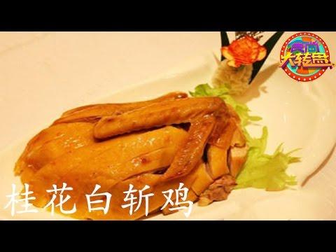 陸綜-食尚大轉盤-20160612 清遠雞和珠海泥魚