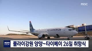 도권) 플라이강원 양양~타이베이 26일 취항식