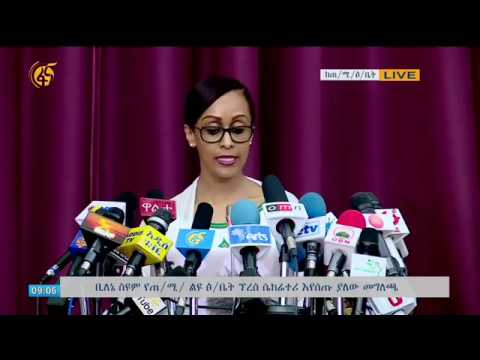 Fana Television    The New Appointed head of a press secretariat Billene Seyoum's Press Conference