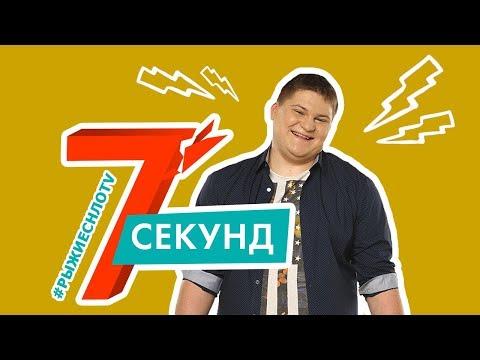 7 Секунд | Бьем Током Олега Маслюка | НЛО TV