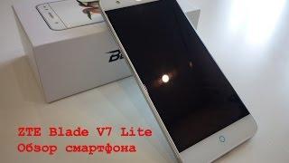 ZTE Blade V7 Lite - Обзор стильного смартфона