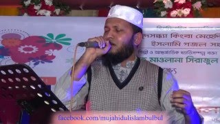 Muzahid Bulbul Live Wo Mera Nabi Hai