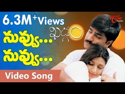 Khadgam Movie Songs | Nuvvu Nuvvu Video Song | Srikanth, Sonali Bendre