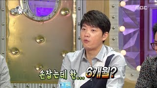 [RADIO STAR] 라디오스타 Kim Seung-soo, it takes six months to hold hands ?!20171115