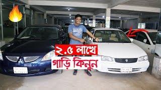 ২.৫ লাখে গাড়ি কিনুন । Toyota Car Price In Bangladesh। Nissan/Mitsubishi/Hiace!!!