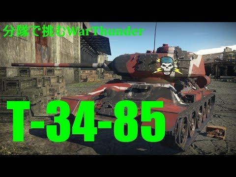 【WT:陸軍】分隊で挑むWar Thunder Part60 byアラモンド thumbnail