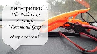 лип-грипы: The Fish Grip vs. Stonfo Command Grip (обзор с колес #7)