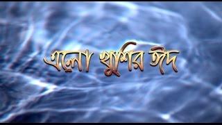 Bangla Eid Natok (Eid-Ul-Fitr) 2015 - ELO KHUSHIR EID Full HD
