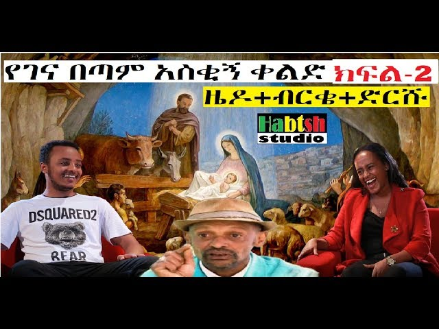 New Ethiopian very funny comedy on Christmas Part 2