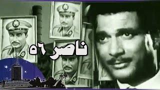 الفيلم العربي: ناصر 56 .. أحمد زكي مجسداً شخصية جمال عبد الناصر