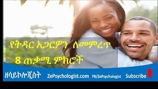 8 things to Consider When you Choose Your Partner- ZePsychologist-Amharic