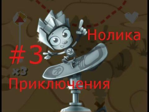 Фиксики. Приключения Нолика - #3 игровой мультик для детей.