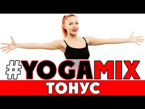 YOGAMIX - Тонус. Йога для начинающих