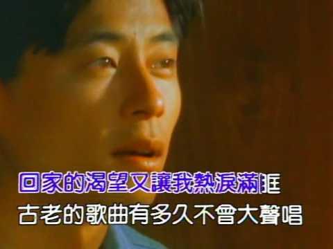 1992.10 王傑  回家(飛碟原版MV)