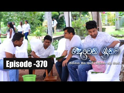 Deweni Inima | Episode 370 06th July 2018