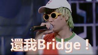 【中國有嘻哈】還我BRIDGE!全節目剪輯