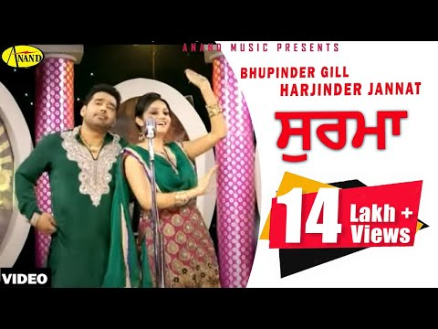 Surma Bhupinder Gill - Harjinder Jannat  Official Video  2013...