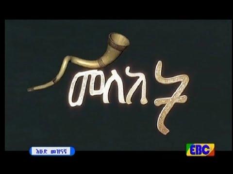 EBC drama series memory የመለከት ተከታታይ ድራማ ትውስታ...ህዳር 11/2009 ዓ.ም
