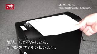 シュレッダー「KOKUYO RELISH KPS-X80」レビュー