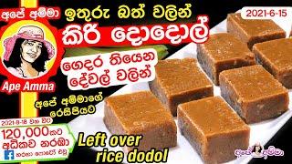 Easy left over rice dodol Apé Amma