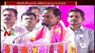 CM KCR Plans to Hold Grand TRS Pragathi Nivedika Sabha in September | NTV