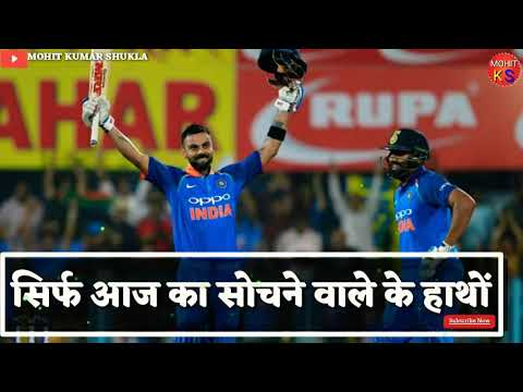 Rohit sharma And Virat Kholi Attitude WhatsApp Status 2019 || Indian Cricketer NO1 & 2nd ODI Ranking