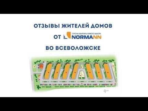 Отзывы жители ЖК во Всеволожске от компании Норманн