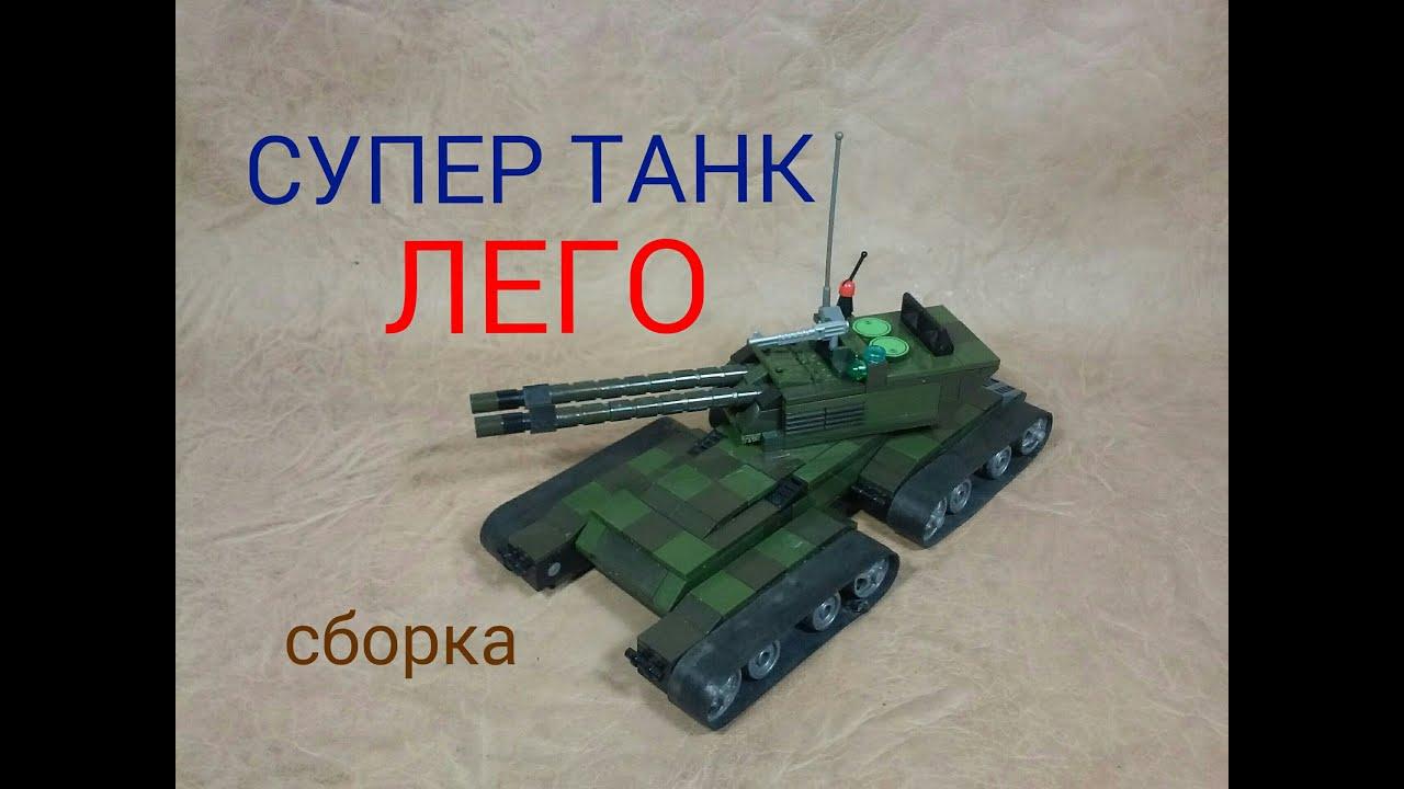 как сделать СУПЕР ТАНК с конструктора ЛЕГО..SUPER tank with Lego FunnyCat.TV