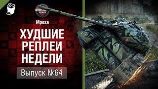 Трояк по физике - ХРН №64 - от Mpexa [World of Tanks]