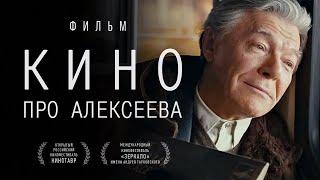 Кино про Алексеева (2014) / Фильм