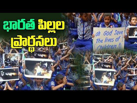 భారత పిల్లల ప్రార్థనలు | Indian Kids praying for Thai cave boys