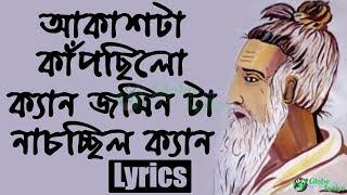 Akashta Kapchilo Ken | Lyrics | আকাশটা কাপছিলো কেন | Moner Manush | Ghulam Fakir | Globe Lyrics | GL