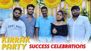 Kirak Party Movie Success Celebrations | Nikhil Siddhartha, Samyuktha Hegde | Telugu Movie Updates