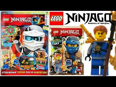 Журнал Lego Ninjago Выпуск №1 Январь 2017 + фигурка ДЖЕЙ Без Маски LIMITED EDITION