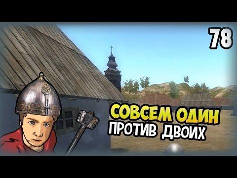 Mount & Blade: Огнем и мечом - Прохождение - #78 - Совсем один, против двоих