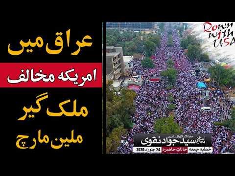 Iraq Million March 2020 | Ustad e Mohtaram Syed Jawad Naqvi