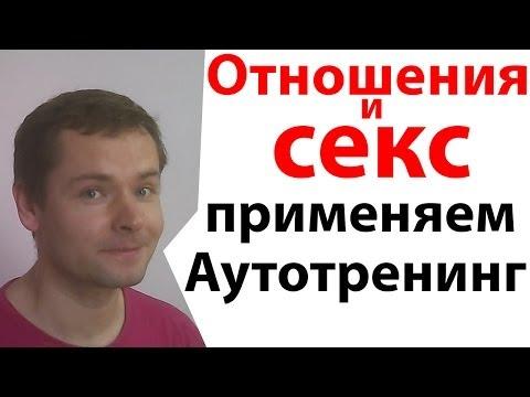 autotrening-dlya-povisheniya-seksualnosti