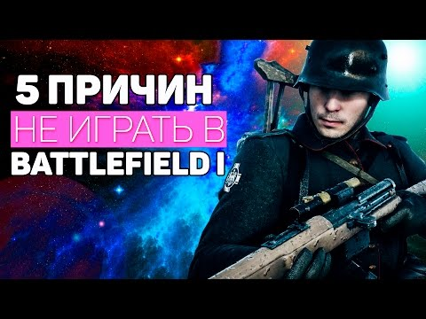 5 ПРИЧИН НЕ ИГРАТЬ В BATTLEFIELD 1