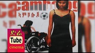 Cambolojo (Ethiopian Movie)