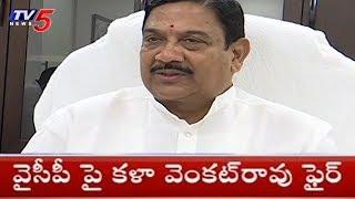 వైసీపీ పై మండిపడ్డ మంత్రి కళా..! | Minister Kala Venkata Rao Fires on YSRCP