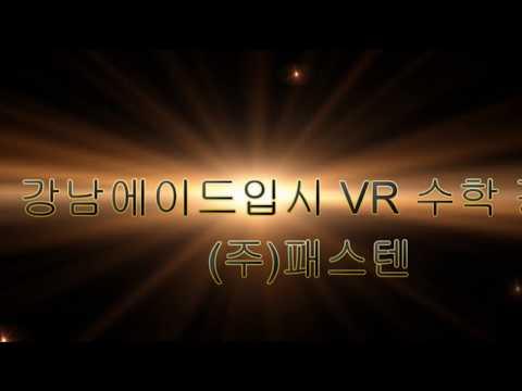 온라인입시학원 VR 강의 영상