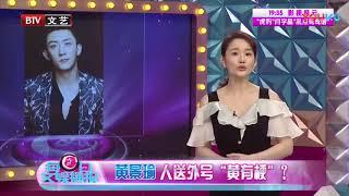 黄景瑜 BTV-文艺 每日文娱播报 황징위 북경방송 매일문오파보