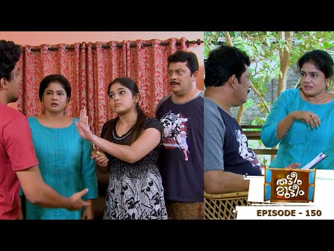 Thatteem Mutteem l Epi - 150  Alcohol is injurious to health | Mazhavil Manorama