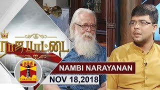 Rajapattai 18-11-2018 Exclusive Interview with Nambi Narayanan | Thanthi Tv