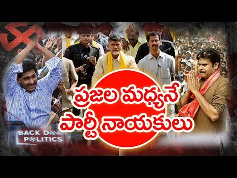 Andhra Pradesh Political Leaders Busy Busy In Election  Movement | Back Door Politics | Mahaa News