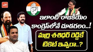 Telangana Congress Strategies to Give MLA Tickets | Marri Shashidhar Reddy | Mahakutami