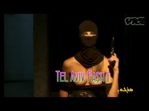 Tel Aviv Fasion, Hijab And Nudity - 2013 video