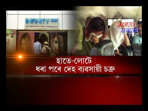 Sex racket in Infinity hair spa, Paltanbazar | Police raid in the spa thumbnail