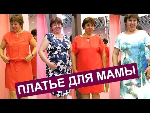 Платье на юбилей к маме