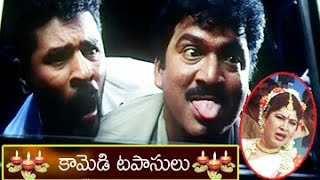 Comedy Tapasulu || Funny Fights || Diwali Special 2014